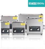 单频机械型28khz超声波清洗机