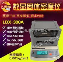 LDX-300A全自动电子密度计