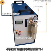 智能环保今典水焊机