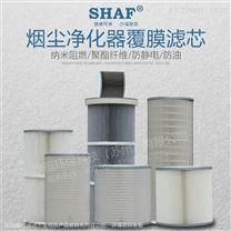过滤器 滤筒 滤芯  沙福 上海
