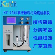 全自动油液颗粒污染度检测仪