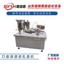 10ml液体灌装轧盖机