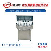 半自动32工位洗瓶机