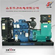 玉柴30KW柴油发电机组 山东华力机电