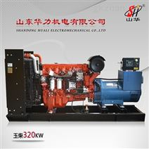 玉柴320KW柴油发电机组 厂家直销