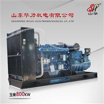 玉柴800KW柴油发电机组 厂家直销