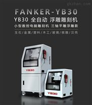 凡刻 YB30小型玉石雕刻機 三轴平雕浮雕款
