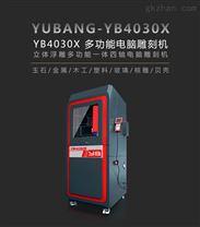 YB4030X 多功能玉石雕刻機 玉雕木雕电脑精雕机