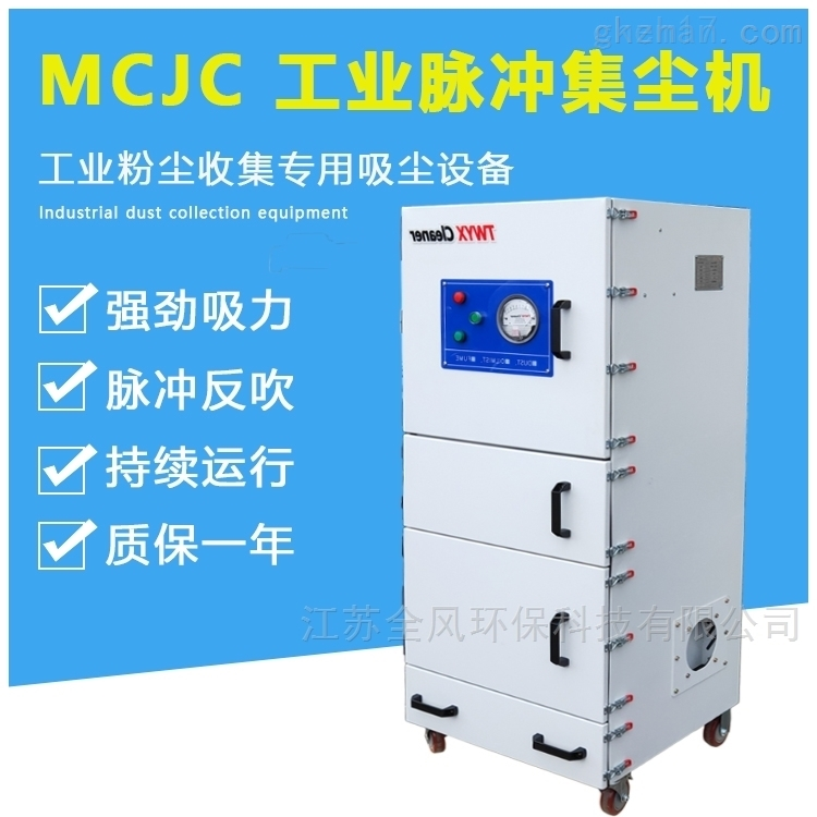 MCJC车间用工业除尘器 移动粉尘收集集尘机