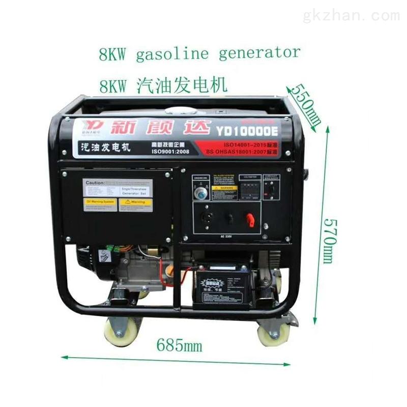 停电应急8KW汽油发电机YD1000E