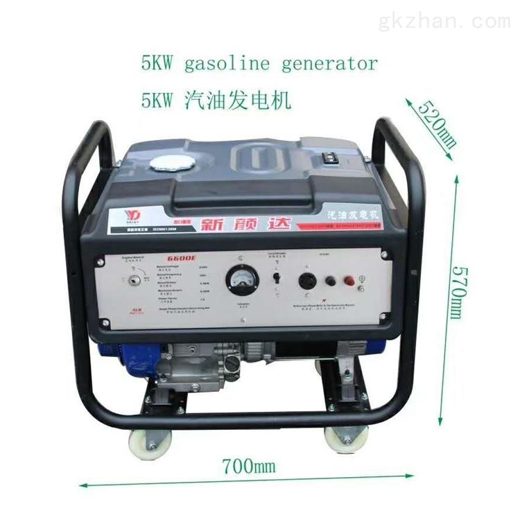 停電應急5KW小型汽油發電機新顏達