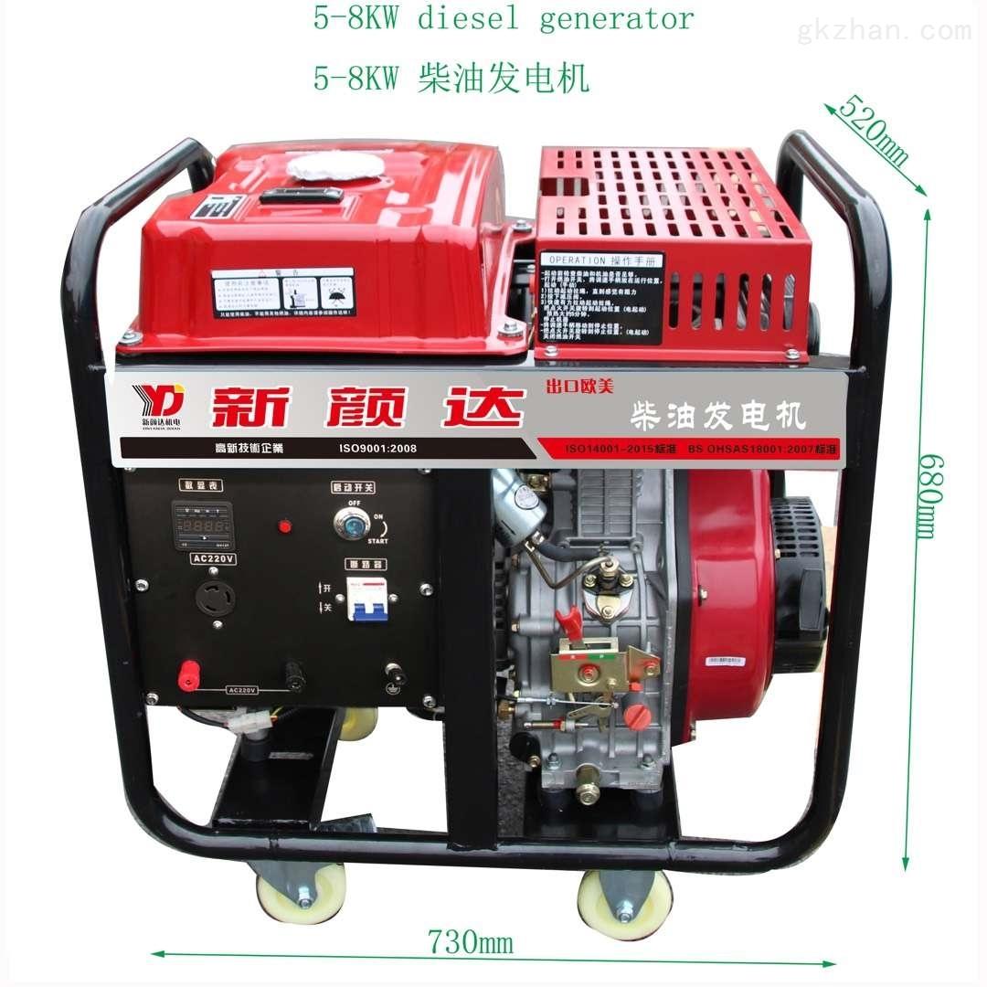三相380V6KW柴油发电机电启动新颜达品牌