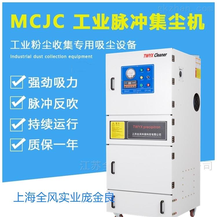 MCJC-2200 工业滤筒式集尘机