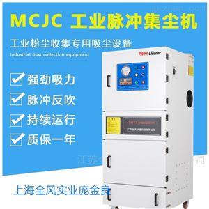 脉冲集尘器 MCJC-2200