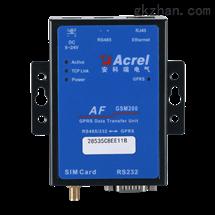 AF-GSM400-4G無線數據轉換模塊