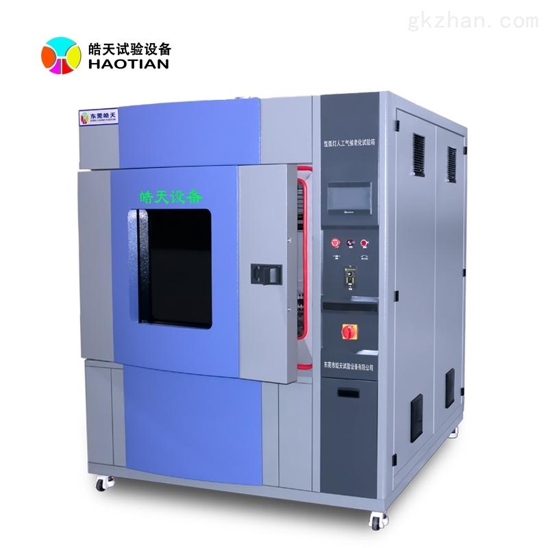 HT-XD氙灯耐气候试验机定制