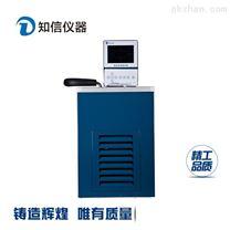 上海知信 智能恒温循环器ZX-5A