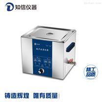 上海知信 单频超声波清洗机ZX-5200DE