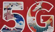 智能早新聞:韓國5G名不副實?5月工業利潤增速由負轉正……