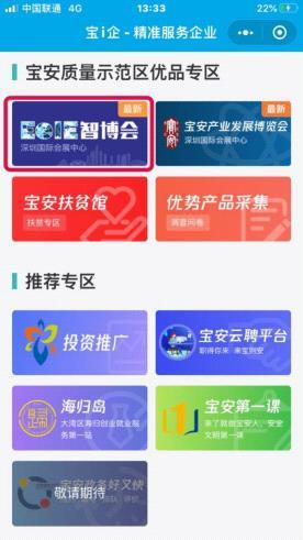 """EeIE智博会展商首批入驻宝安区企业服务平台""""宝i企"""""""