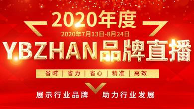 您直播了吗?2020年度ybzhan品牌直播即将上线