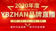 您直播了嗎?2020年度ybzhan品牌直播即將上線