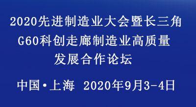 2020先進制造業大會暨長三角G60科創走廊制造業高質量發展合作論壇