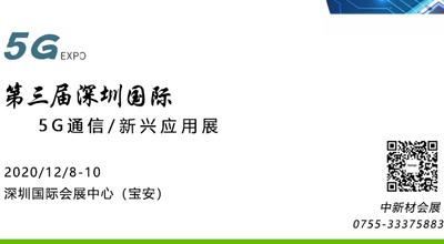 2020深圳国际通信、大数据与机房设施展览会