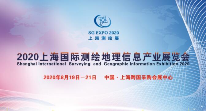 SG EXPO2020上海国际测绘地理信息产业展览会与您八月相约上海!