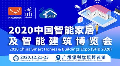 2020中国智能家居及智能建筑博览会