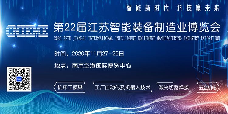 2020第22届江苏国际智能装备制造业博览会