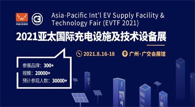 2021亞太國際充電設施及技術設備展