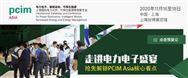 PCIM电力电子展:请登记参观上海电力元件及可再生能源精选研发成果!