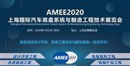 金秋十月相聚上海,AMEE2020盛大登场!提前预登记免门票