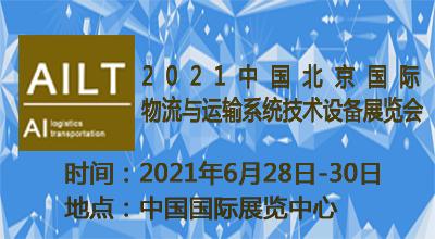 2021中國北京國際物流與運輸系統技術設備展覽會