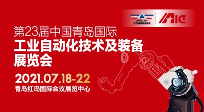 2021中國青島國際工業自動化技術及裝備展覽會