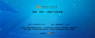 2020第二十二屆中國國際工業博覽會