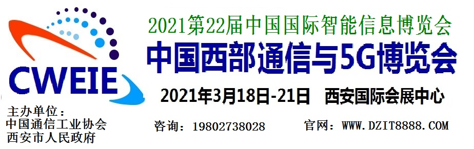 2021第22届中国国际智能信息暨电子、通信及5G博览会