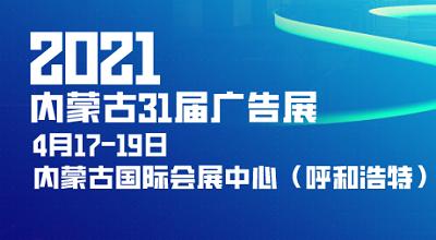 2021年第三十一届内蒙古广告、标识、LED及数码办公印刷设备博览会