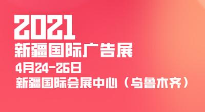 2021新疆國際廣告產業博覽會暨LED以及數碼辦公印刷設備辦公用品博覽會