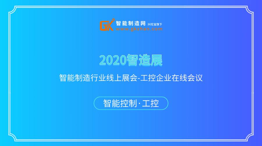 2020智造展——工控企业在线会议