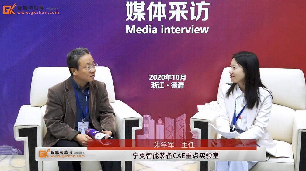 宁夏智能装备CAE重点实验室朱学军教授接受智能制造网专访