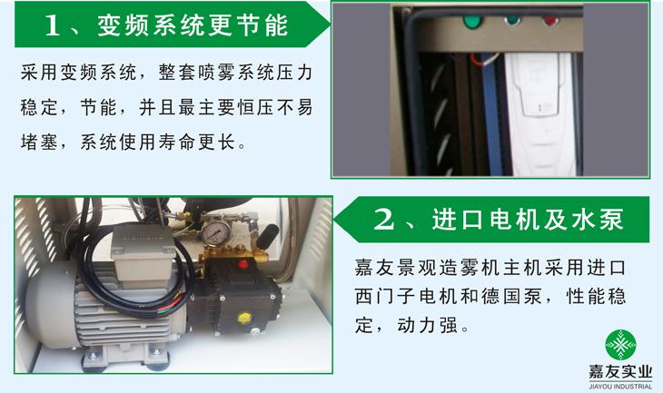 景观造雾机采用变频系统更节能