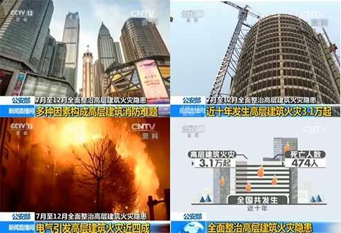 高层建筑火灾隐患整治