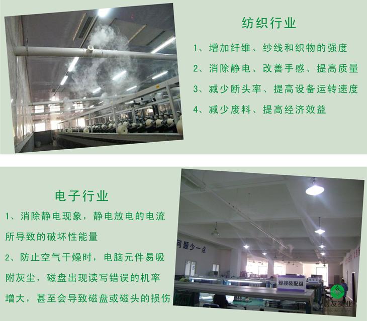 嘉友声波加湿器在纺织行业及电子行业的案例图