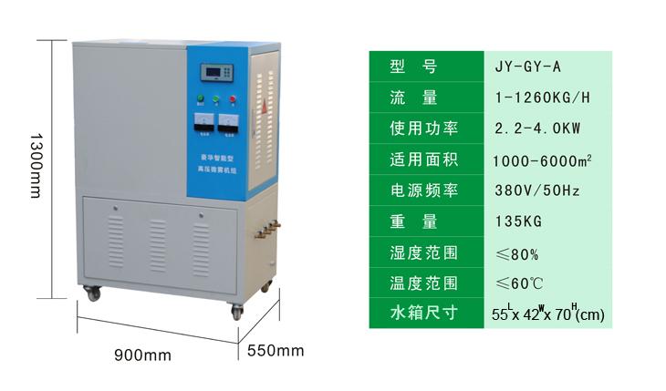高壓微霧加濕器參數