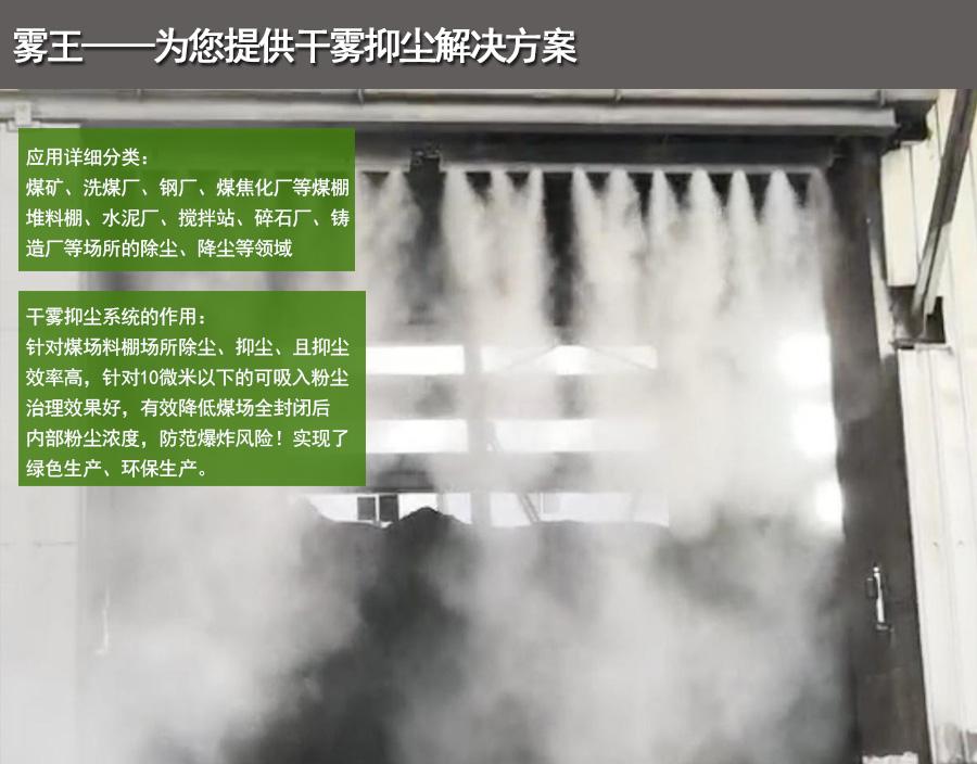 干霧抑塵降塵解決方案
