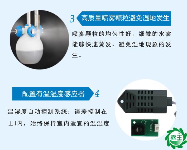 QS4干霧加濕器特點