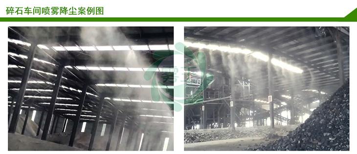 碎石車間噴霧降塵案例2