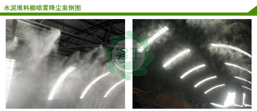 水泥廠噴霧降塵設備案例2